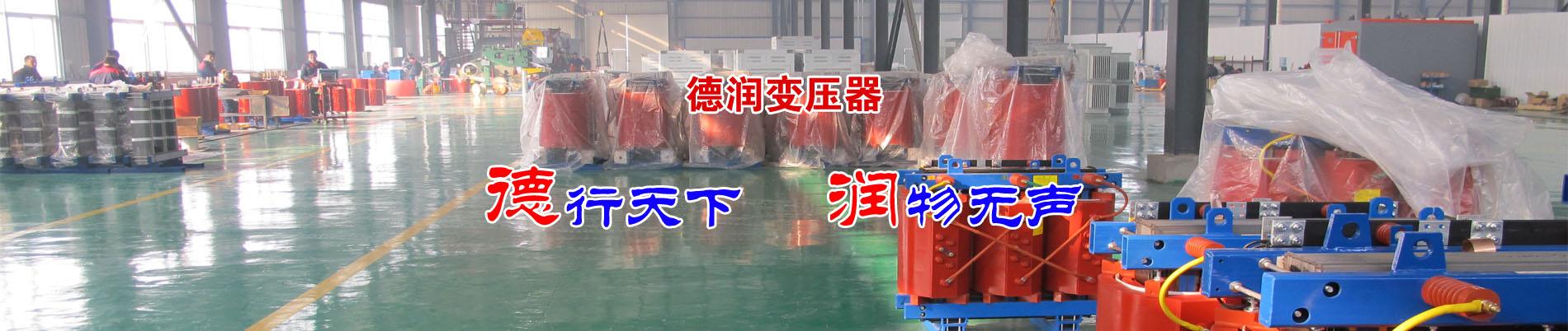 深圳干式变压器厂