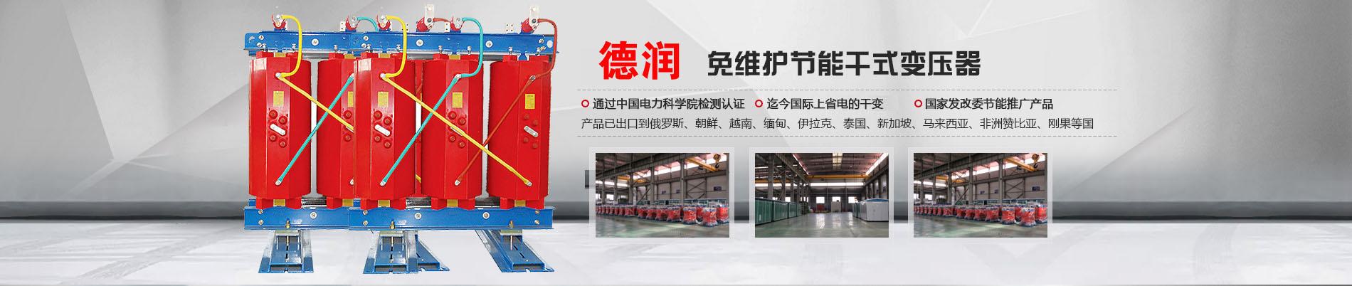 深圳干式变压器厂家
